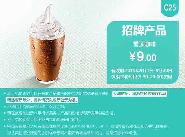 肯德基优惠券手机版:C25 雪顶咖啡 2015年9月凭券优惠价9元