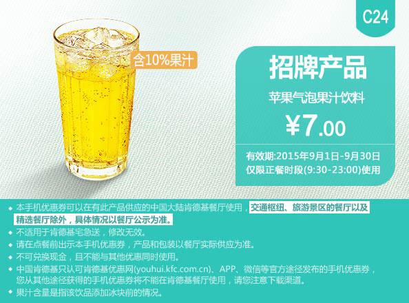 肯德基优惠券手机版:C24 苹果气泡果汁饮料 2015年9月凭券优惠价7元