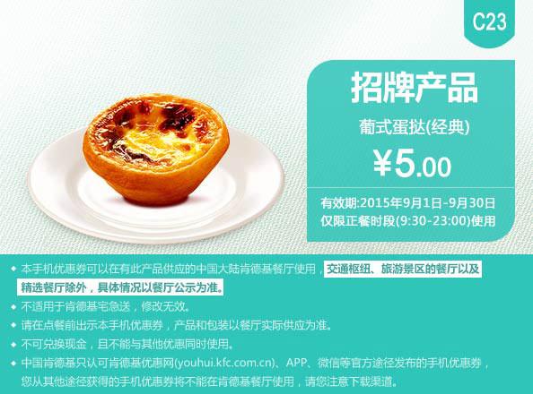 肯德基优惠券手机版:C23 葡式蛋挞(经典口味) 2015年9月凭券优惠价5元