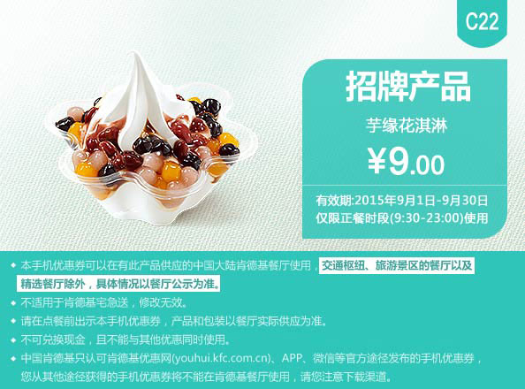 肯德基优惠券手机版:C22 芋缘花淇淋 2015年9月凭券优惠价9元