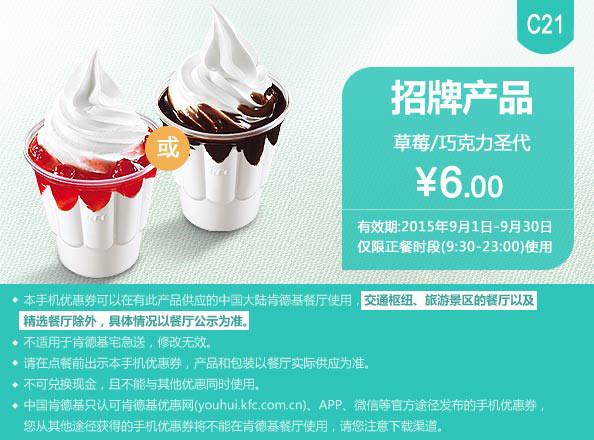 肯德基优惠券手机版:C21 草莓或巧克力圣代 2015年9月凭券优惠价6元