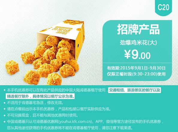 肯德基优惠券手机版:C20 劲爆鸡米花(大) 2015年9月凭券优惠价9元