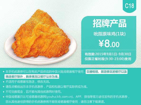 肯德基优惠券手机版:C18 吮指原味鸡1块 2015年9月凭券优惠价8元