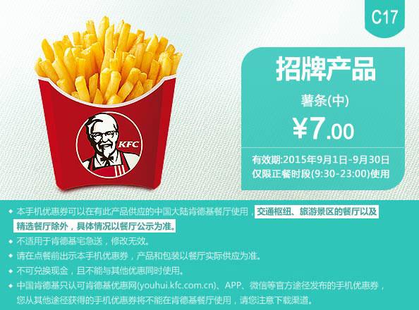 肯德基优惠券手机版:C17 薯条(中) 2015年9月凭券优惠价7元