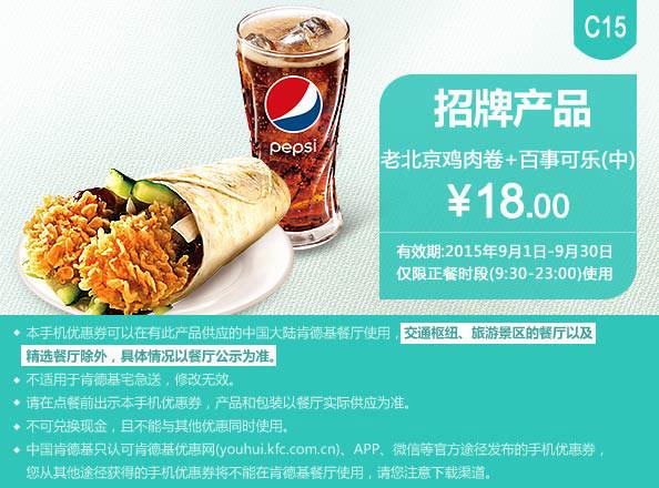肯德基优惠券手机版:C15 老北京鸡肉卷+百事可乐(中) 2015年9月凭券优惠价18元
