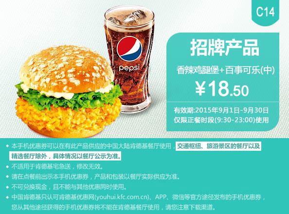 肯德基优惠券手机版:C14 香辣鸡腿堡+百事可乐(中) 2015年9月凭券优惠价18.5元