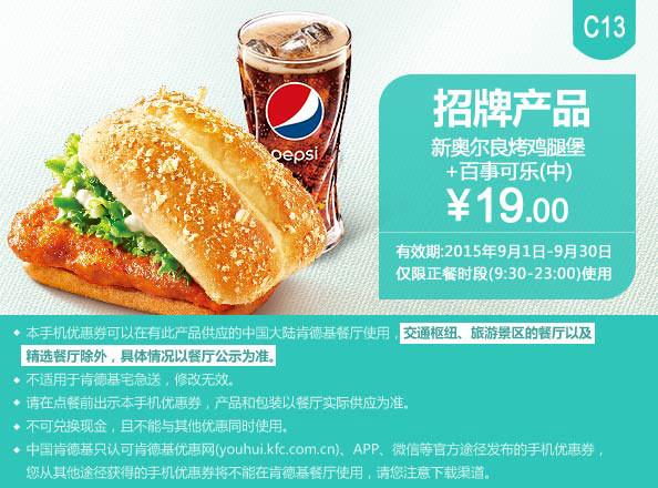 肯德基优惠券手机版:C13 新奥尔良烤鸡腿堡+百事可乐(中) 2015年9月凭券优惠价19元