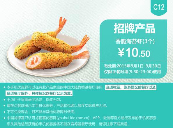 肯德基优惠券手机版:C12 香脆海苔虾3个 2015年9月凭券优惠价10.5元