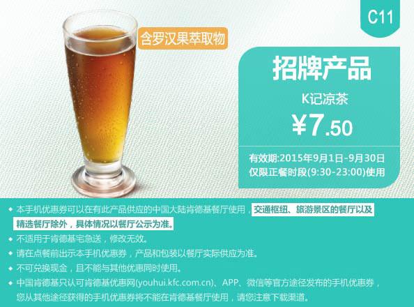 肯德基优惠券手机版:C11 K记凉茶 2015年9月凭券优惠价7.5元