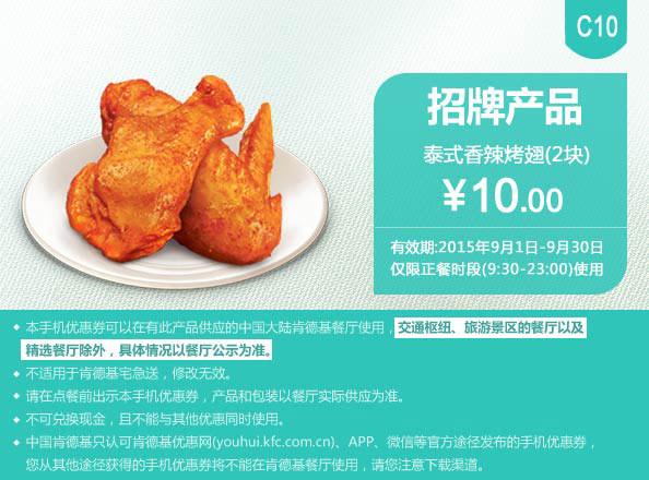 肯德基优惠券手机版:C10 泰式香辣烤翅2块 2015年9月凭券优惠价10元
