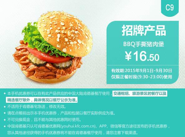 肯德基优惠券手机版:C9 BBQ手撕猪肉堡 2015年9月凭券优惠价16.5元