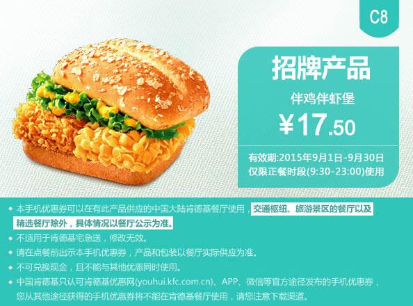肯德基优惠券手机版:C8 伴鸡伴虾堡 2015年9月凭券优惠价17.5元