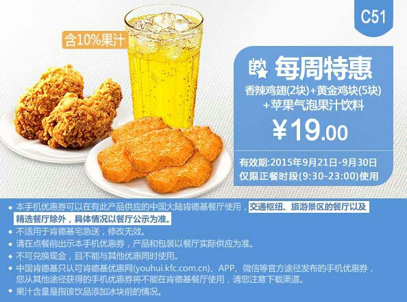 C51 每周特惠 香辣鸡翅2块+黄金鸡块5块+苹果气泡果汁饮料 凭券特惠价19元