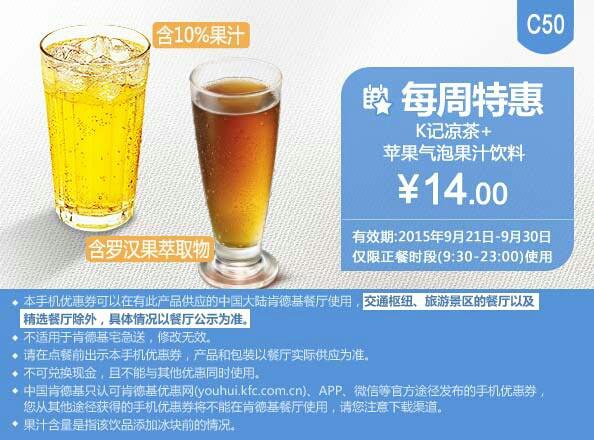C50 每周特惠 K记凉茶+苹果气泡果汁饮料 凭券特惠价14元