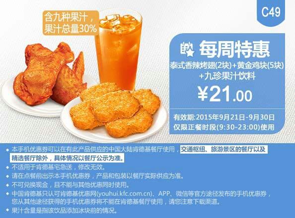 C49 每周特惠 泰式香辣烤翅2块+黄金鸡块5块+九珍果汁饮料 凭券特惠价21元