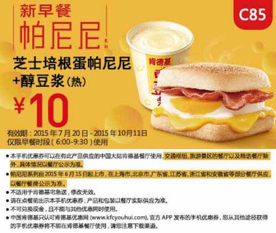 C85 早餐 芝士培根蛋帕尼尼+醇豆浆(热) 凭券优惠价10元