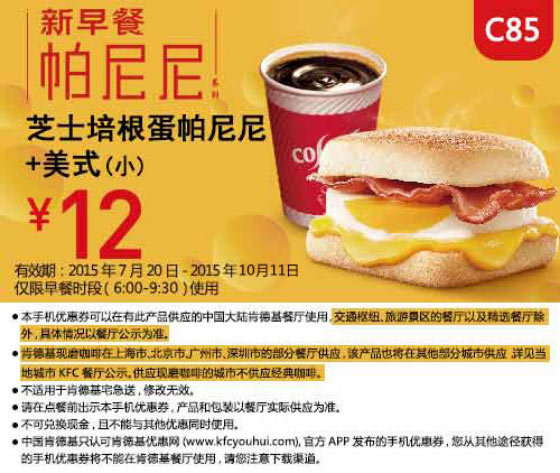 C85 早餐 芝士培根蛋帕尼尼+美式现磨咖啡(小) 凭券优惠价12元