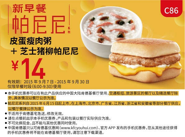 C86 早餐 皮蛋瘦肉粥+芝士猪柳帕尼尼 凭券优惠价14元