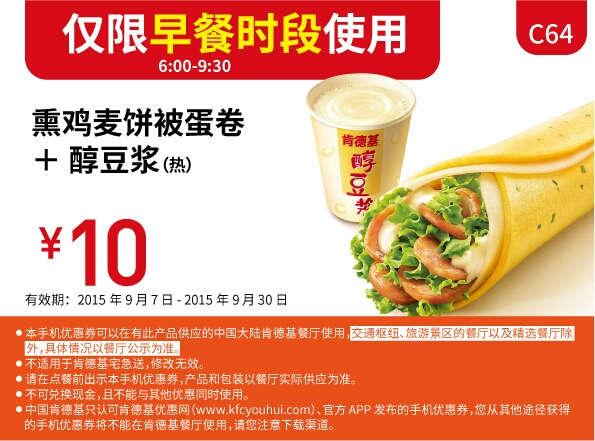 C64 早餐 熏鸡麦饼被蛋卷+醇豆浆(热) 凭券优惠价10元