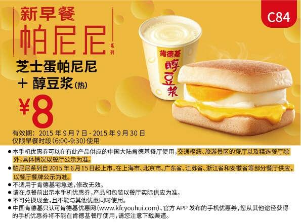 C84 早餐 芝士蛋帕尼尼+醇豆浆(热) 凭券优惠价8元