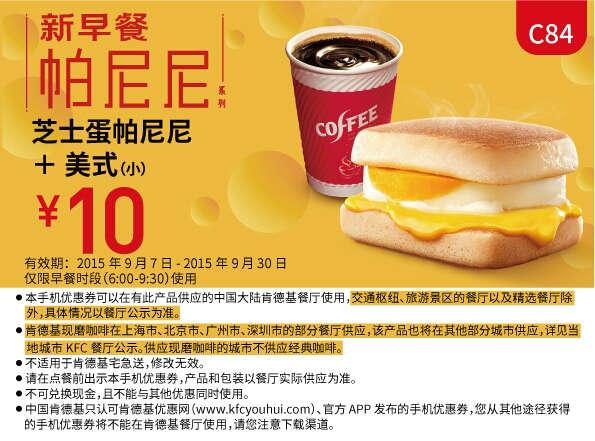 C84 早餐 美式现磨咖啡(小)+芝士蛋帕尼尼 凭券优惠价10元