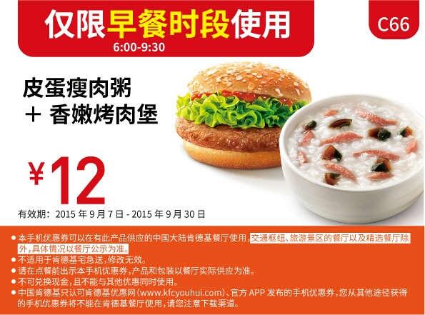 C66 早餐 皮蛋瘦肉粥+香嫩烤肉堡 凭券优惠价12元