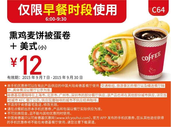 C64 早餐 美式现磨咖啡(小)+熏鸡麦饼被蛋卷 凭券优惠价12元