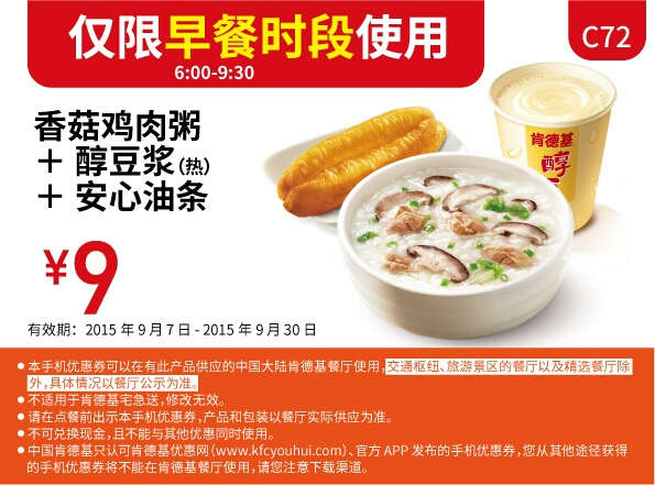 C72 早餐 香菇鸡肉粥+醇豆浆(热)+安心油条 凭券优惠价9元