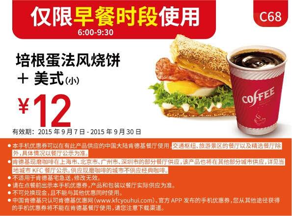 C68 早餐 美式现磨咖啡(小)+培根蛋法风烧饼 凭券优惠价12元
