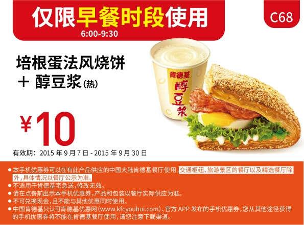 C68 早餐 培根蛋法风烧饼+醇豆浆(热) 凭券优惠价10元