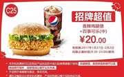 C25 香辣鸡腿堡+百事可乐(中) 2017年1月2月凭肯德基优惠券20元