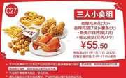C27 三人小食组 劲爆鸡米花(大)+香辣鸡翅2块+薯条(大)+新奥尔良烤翅2块+葡式蛋挞(经典/3个) 2017年1月2月凭肯德基优惠券55.5元