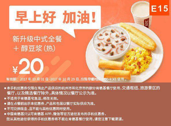 E15 北京杭州早餐 新升级中式全餐+醇豆浆(热) 2017年10月11月凭肯德基优惠券20元