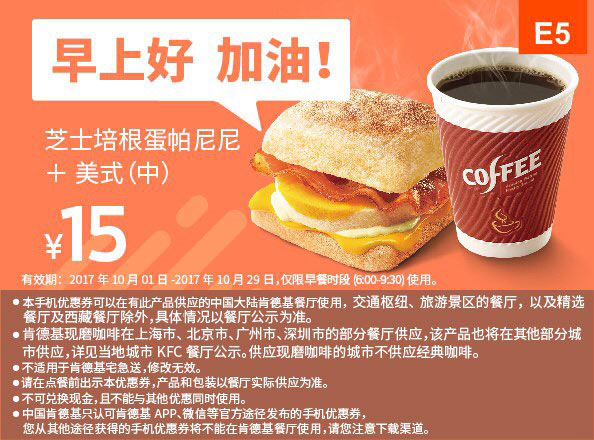 E5 早餐 芝士培根蛋帕尼尼+美式现磨咖啡(中) 2017年10月11月凭肯德基优惠券15元