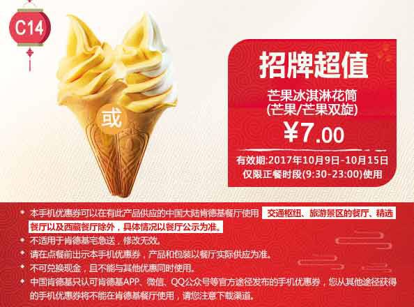 C14 芒果冰淇淋花筒(芒果/芒果双旋) 2017年10月凭肯德基优惠券7元