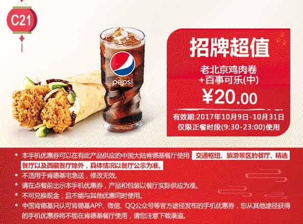 C21 老北京鸡肉卷+百事可乐(中) 2017年10月凭肯德基优惠券20元