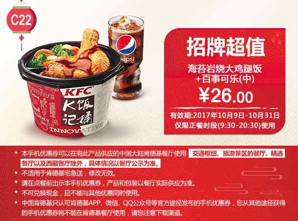 C22 海苔岩烧大鸡腿饭+百事可乐(中) 2017年10月凭肯德基优惠券26元
