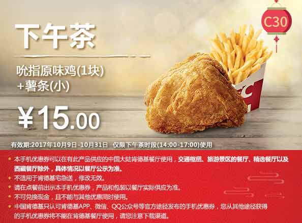 C30 下午茶 吮指原味鸡1块+薯条(小) 2017年10月凭肯德基优惠券15元