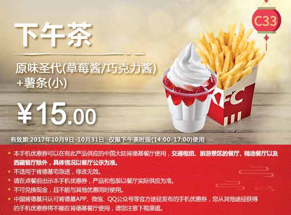 C33 下午茶 原味圣代(草莓酱/巧克力酱)+薯条(小) 2017年10月凭肯德基优惠券15元