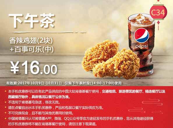 C34 下午茶 香辣鸡翅2块+百事可乐(中) 2017年10月凭肯德基优惠券16元