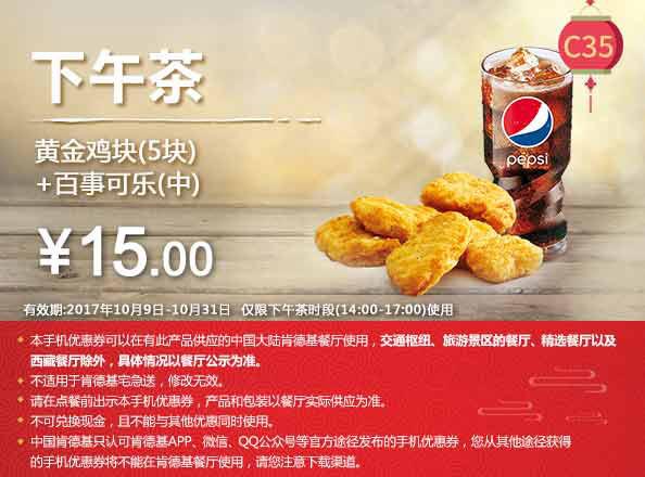 C35 下午茶 黄金鸡块5块+百事可乐(中) 2017年10月凭肯德基优惠券15元