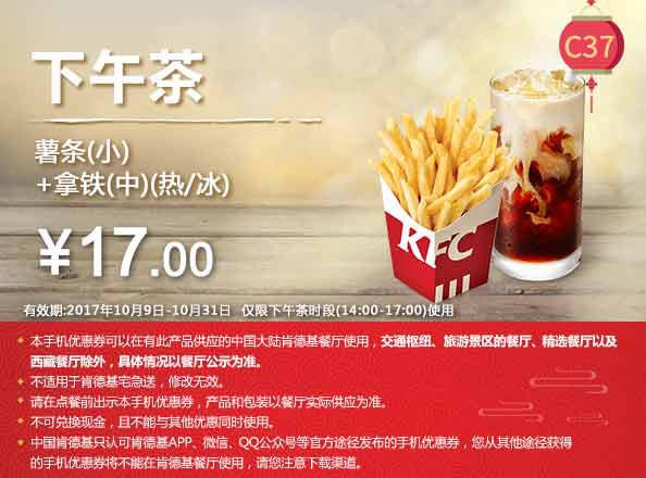 C37 下午茶 小薯条+拿铁(中)(热/冰) 2017年10月凭肯德基优惠券17元