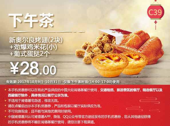 C39 下午茶 新奥尔良烤翅2块+劲爆鸡米花(小)+葡式蛋挞2个 2017年10月凭肯德基优惠券28元