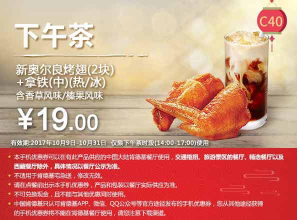 C40 下午茶 新奥尔良烤翅2块+拿铁(中)(热/冰)含香草/榛果风味 2017年10月凭肯德基优惠券19元