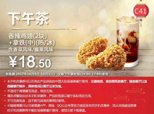 C41 下午茶 香辣鸡翅2块+拿铁(中)(热/冰)含香草/榛果风味 2017年10月凭肯德基优惠券18.5元