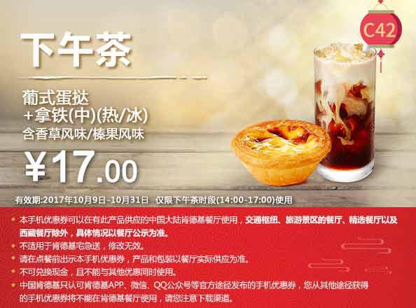C42 下午茶 葡式蛋挞+拿铁(中)(热/冰)含香草/榛果风味 2017年10月凭肯德基优惠券17元