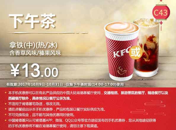 C43 下午茶 拿铁(中)(热/冰)含香草风味/榛果风味 2017年10月凭肯德基优惠券13元