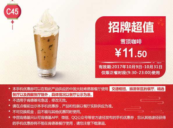 C45 新雪顶咖啡 2017年10月凭肯德基优惠券11.5元