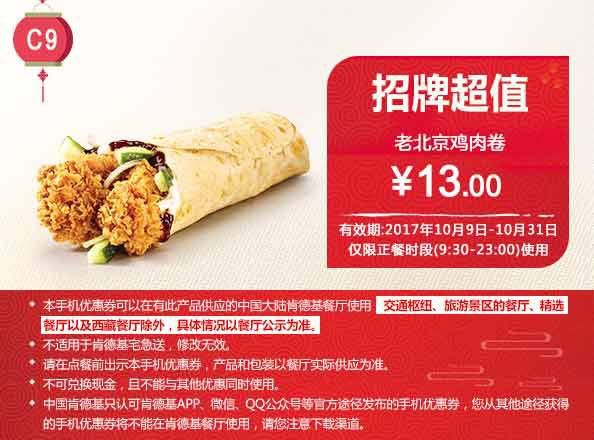 C9 老北京鸡肉卷 2017年10月凭肯德基优惠券13元