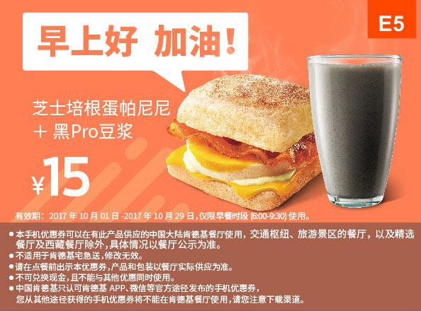 E5 早餐 芝士培根蛋帕尼尼+黑Pro豆浆 2017年11月12月凭肯德基优惠券15元